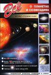 Книга Все о планетах и созвездиях