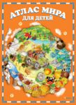 Книга Атлас мира для детей