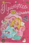 Книга Принцесса Малинка