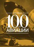 Книга 100 лет авиации