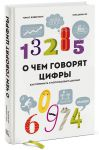 Книга О чем говорят цифры. Как понимать и использовать данные