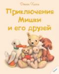 Книга Приключения Мишки и его друзей