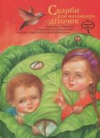 Книга Скарби для маленьких діток