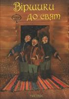 Книга Віршики до свят