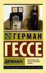 Книга Демиан