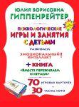 Книга Психологические игры и занятия с детьми
