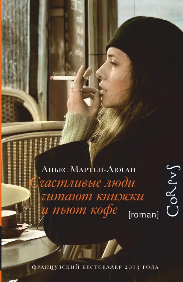Купить Счастливые люди читают книжки и пьют кофе, Аньес Мартен-Люган, 978-5-17-084298-8