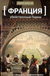 Книга Франция. Убийственный Париж