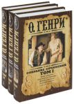 Книга О. Генри. Собрание сочинений в 3-х томах