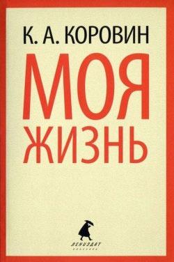 Купить Моя жизнь, Константин Коровин, 978-5-4453-0161-5