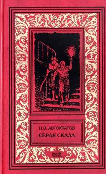Купить Серая скала, Николай Автократов, 978-5-371-00364-5
