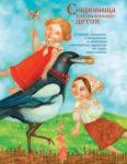 Книга Сокровища для маленьких деток