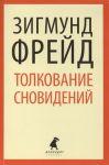 Книга Толкование сновидений.