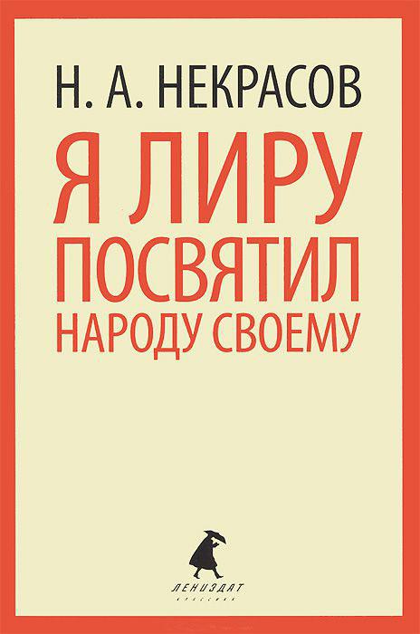 Купить Я лиру посвятил народу своему, Николай Некрасов, 978-5-4453-0360-2