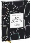 Книга 100 лучших ароматов