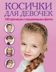 Книга Косички для девочек. 100 причесок с пошаговыми фото
