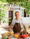 Книга Моя одесская кухня