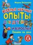 Книга Опыты на даче. Веселые научные опыты для детей и взрослых