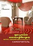 Книга Дизайн интерьера квартиры и загородного дома на компьютере в ArCon Home 2