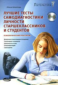 Купить Лучшие тесты самодиагностики личности старшеклассников и студентов. Психологический практикум + CD, Ирина Архипова, 978-5-94387-472-7