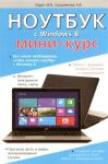 Книга Ноутбук с Windows 8. Мини-курс