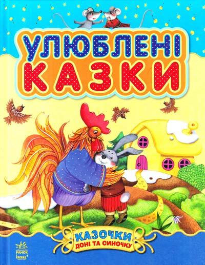 Купить Улюблені казки. Збірник1, Юлия Каспарова, 978-617-09-1358-6