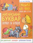 Книга Англійський буквар: Звуки та букви. English ABC-book