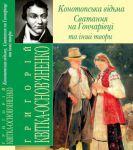 Книга Конотопська вiдьма, Сватання на Гончарiвцi та інші твори