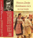 Книга Микола Джеря, Кайдашева сім'я та інші твори