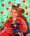 Книга Сказки для маленьких принцесс