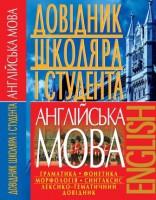 Книга Англійська мова. Довідник школяра і студента