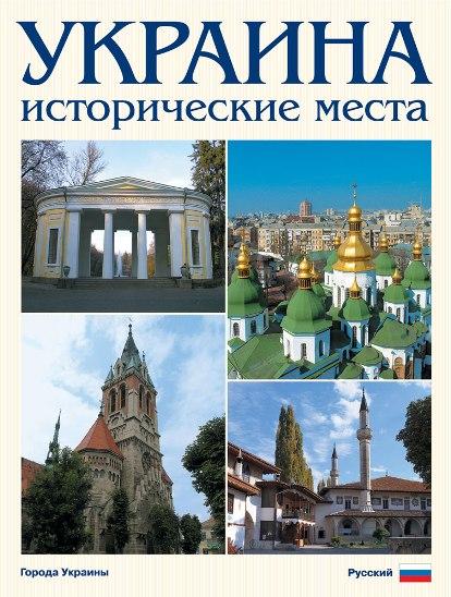 Купить Фотокнига 'Украина. Исторические места', Сергей Удовик, 978-966-543-099-5, 978-966-543-086-7