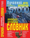 Книга Сучасний англо-український українсько-англійський словник. 57 000