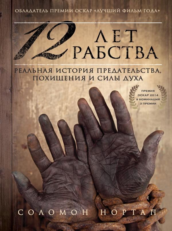 Купить 12 лет рабства. Реальная история предательства, похищения и силы духа, Соломон Нортап, 978-5-699-71831-3