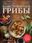 Книга Консервируем грибы