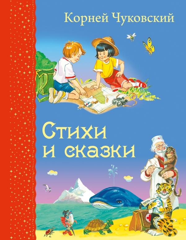 Купить Стихи и сказки, Корней Чуковский, 978-5-699-72583-0