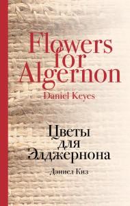 Купить книга цветы для элджернона