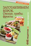 Книга Заготавливаем впрок. Овощи, фрукты, грибы