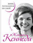 Книга Жаклин Кеннеди. Жизнь, рассказанная ею самой