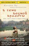 Книга В тени вечной красоты. Жизнь, смерть и любовь в трущобах Мумбая