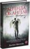 Книга Легенда об ангеле. Книга 1. Провидение