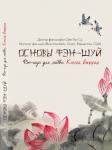 Книга Основы фэн-шуй. Фэн-шуй для любви. Книга 2