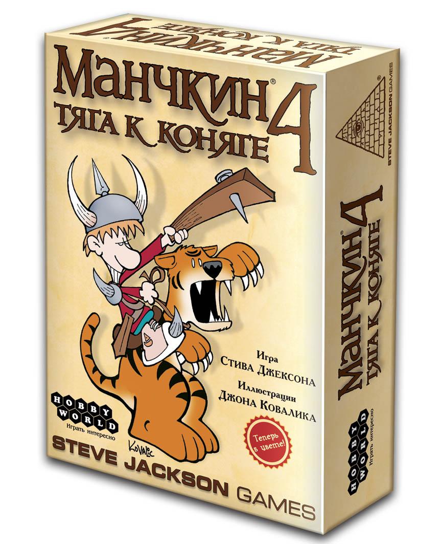 Купить Настольная игра 'Манчкин 4. Тяга к коняге', Hobby World