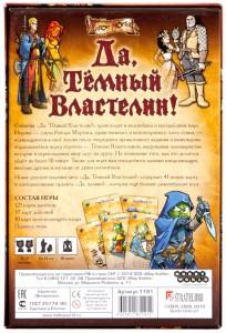 фото Настольная игра 'Да, Темный Властелин!' (Да, Хозяин!) #2