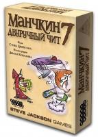 Настольная игра 'Манчкин 7. Двуручный чит'