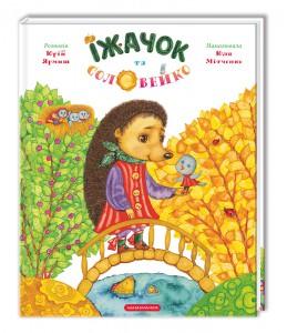Книга Їжачок та Соловейко