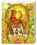 Книга 100 казок. 2-й том