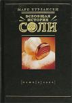 Книга Всеобщая история соли