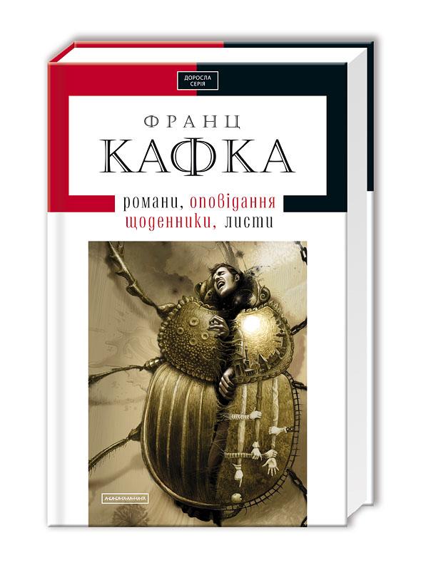Купить Кафка. Твори, Франц Кафка, 978-617-585-008-4