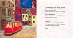 фото страниц Велике місто, маленький зайчик, або Мед для мами #2